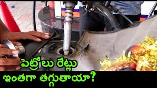 Petrol Prices Could go as Low as Rs 30 in Future | Jordar News