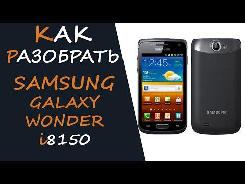 Как разобрать мобильный телефон Samsung GT-i8150 Galaxy Wonder. Разборка. замена сенсора. тачскрина