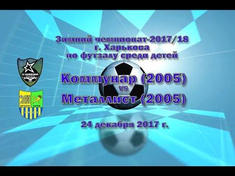Металлист (2005) vs Коммунар (2005) (24-12-2017)