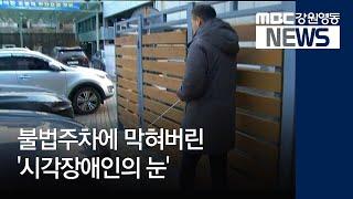 R)불법주차에 막혀버린 '시각장애인의 눈'