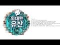 Full Album 무한도전 무한도전 위대한 유산 Infinite Challenge Great Heritage Mini Album mp3