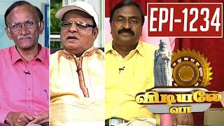 Vidiyale Vaa | Epi 1234 | 07/03/2018 | Kalaignar TV