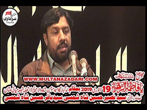 Zakir Taqi Abbas Qayamat I YadGar Majlis I 19 Jan 2019 | Multan I