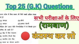Gk महत्वपूर्ण प्रश्न || FOR ALL EXAM ||  एक्जाम से पहले एक बार जरूर देखें