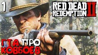 Red Dead Redemption 2 Прохождение Часть 1 ► ОБЗОР ГТА НА ДИКОМ ЗАПАДЕ (PS4 PRO) (RDR 2)