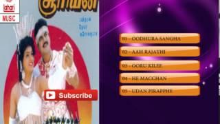 Tamil Old Hit Songs | Suriyan Movie Songs | Jukebox