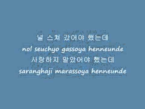 Spy Myung Wol(스파이 명월) Ost 사랑이 무서워 (han+rom Lyrics) video