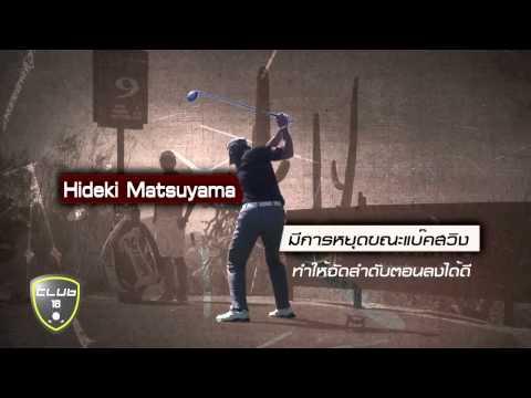01 04 14 Club 18 002 hideki matsuyama : ยาถ่ายน้ำหนัก