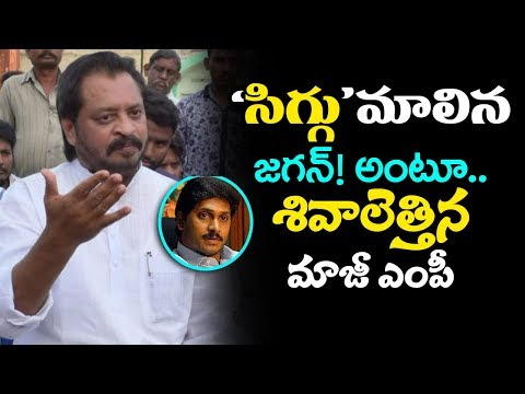 EX MP Harsha Kumar SENSATIONAL Comments Over Boycotting AP Assembly | YSRCP News | Indiontvnews