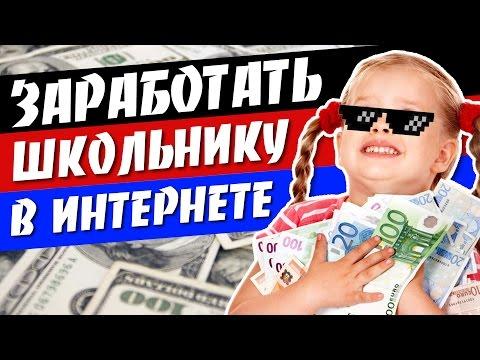 Как заработать деньги в интернете школьнику 15 лет
