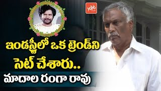 Tammareddy About Madala Ranga Rao | Tollywood Actor Madala Ranga Rao Passes Away