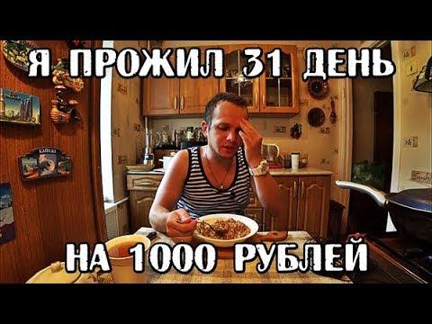 Я ПРОЖИЛ МЕСЯЦ (31 ДЕНЬ) НА 1000 РУБЛЕЙ ФИНАЛ