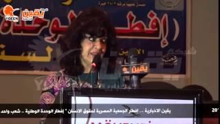 يقين   حفل إفطار الجمعية المصرية لحقوق الانسان .. إفطار الوحدة الوطنية
