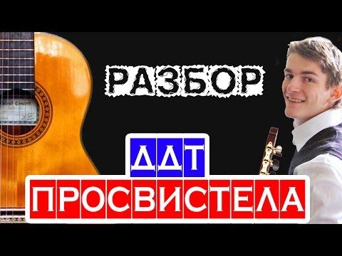 ДДТ, Юрий Шевчук - Любовь в мире есть (Игра)