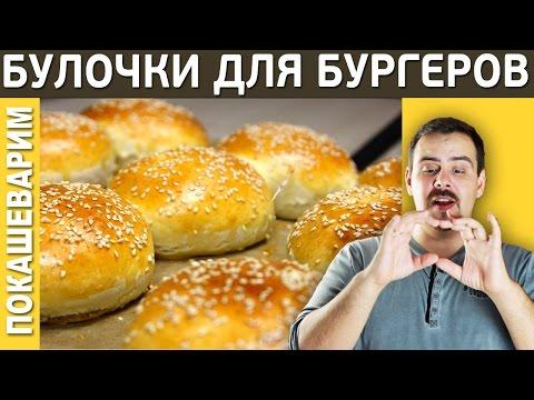 #164 БУЛОЧКИ ДЛЯ БУРГЕРОВ