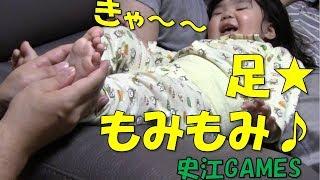 【足つぼ】子どもの足裏、もみもみ★【funny baby videos】