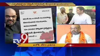 Amit Shah's letter is full of lies - TDP