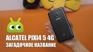 Обзор Alcatel Pixi4 5 4G