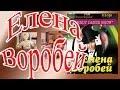 Елена Воробей и Геннадий Ветров на экзамене mp3