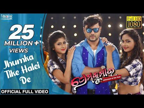 Jhumka Tike Haleide - Official Video | Prem Kumar | Ashutosh, Diptirekha, Anubhav thumbnail