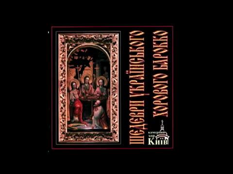 Sacred Choral Music. O, Holy God by Kiev Chamber Choir