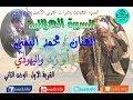 السيرة الهلالية محمد اليمنى الشريط الاول الوجه الثانى