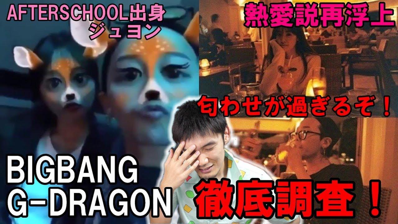 bigbang gーdragon 彼女