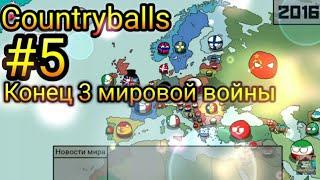 Countryballs Альтернативное будущее Европы #5 Конец 3 мировой войны