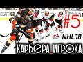 NHL 18 Карьера игрока 5 Тяжелый старт сезона mp3