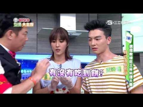 台綜-型男大主廚-20160706 飛魚高校乾3杯料理大賽!!