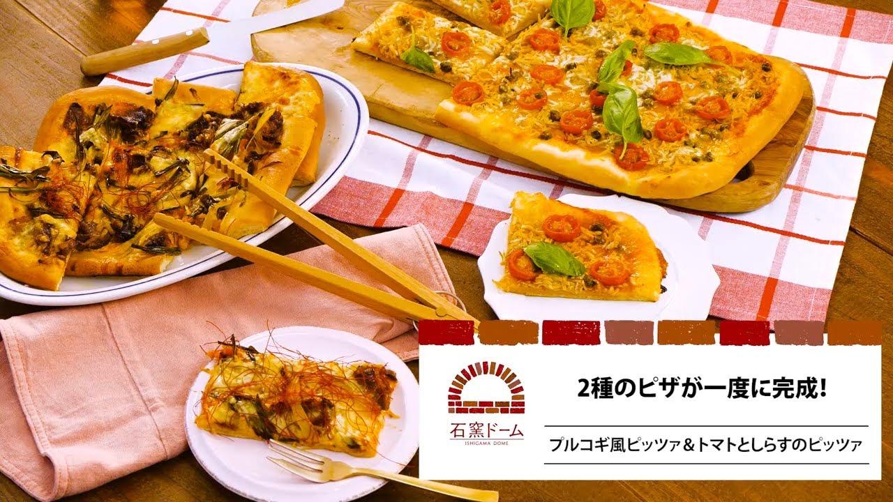 ピザ プルコギ