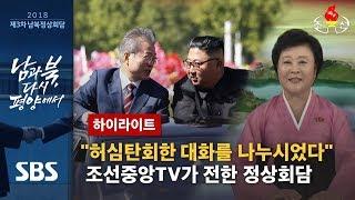 북한 조선중앙TV, 문 대통령-김 위원장 만남 하루 뒤 녹화 방송 (풀영상) / SBS / 제3차 남북정상회담