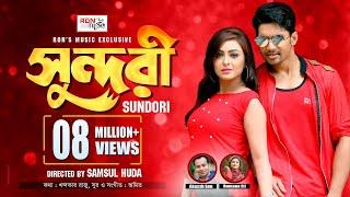 Sundori | Akassh Sen | Eti | Asif Imrose | Tanha | Bangla New Music Video 2018 | Eid Song