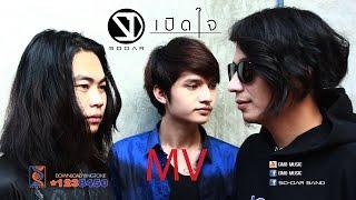 MVเพลง เปิดใจ วงโซดา(SO-DAR)「Official MV」