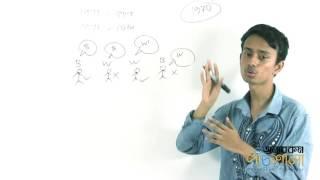 Logic Puzzle 3 | OnnoRokom Pathshala