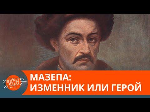 Почему измена Мазепы до сих пор бесит Москву