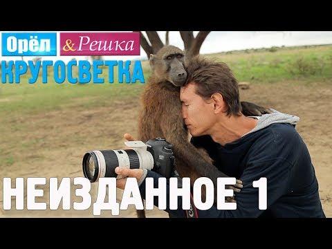 Орёл и Решка. Кругосветка - НЕИЗДАННОЕ №1 (1080p HD)