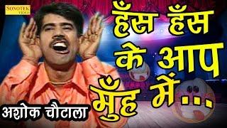 सुपर हिट हास्य कॉमेडी | हंस हंस के आपके मुंह में | Ashok Chautala | New Comedy 2017