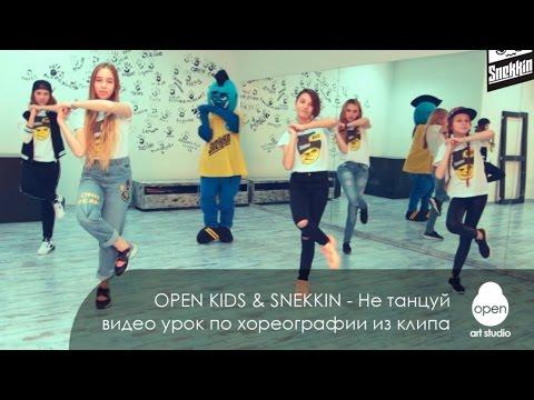 Open Kids & Snekkin - видео урок по хореографии из клипа «Не танцуй» - Open Art Studio