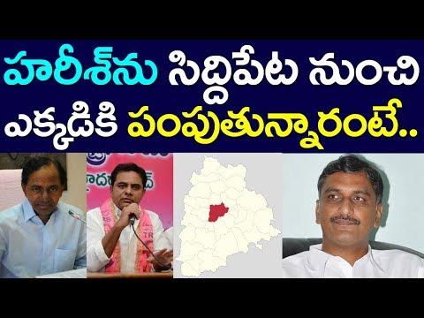 Where Harsish Rao Going From Siddipet? | CM KCR KTR | TRS | Telangana
