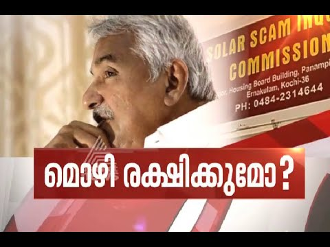 Will Oommen Chandy overcome SOLAR SCAM allegations |  Asianet News Open Forum 25 Jan 2016