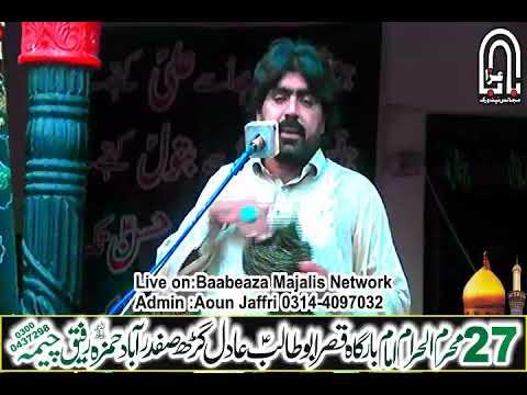 Majlis 27 Muharram 2019 Zakir Rizwan Qayamat Adil Garh Sheikhupura (www.Baabeaza.com)