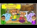 Музыкальная игра Три медведя для развития музыкального слуха mp3