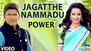 "Jagatthe Nammadu Full Video Song || ""Power"" || Puneeth Rajkumar, Trisha Krishnan || Kannada Songs"
