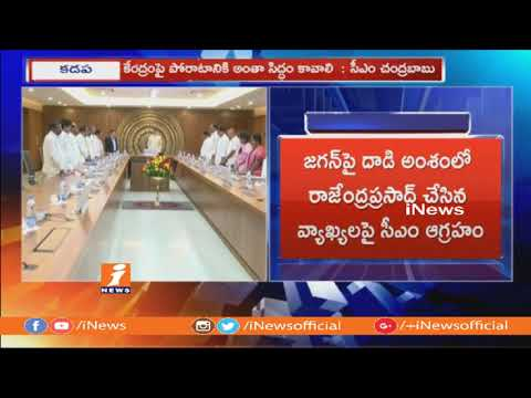 AP CM Serious On TDP MLC Rajendra Prasad Comments Over Thrashes On YS Jagan | iNews