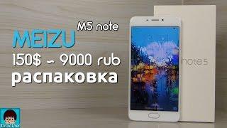 Meizu M5 Note - прекрасный смартфон за 9000 руб -- РАСПАКОВКА!
