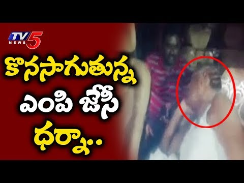 TDP MP JC Diwakar Reddy Protest Continue At Tadipatri Police Station | TV5 News