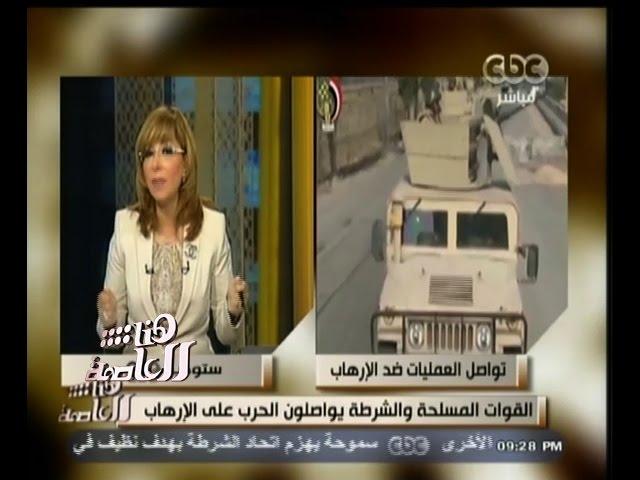 #هنا_العاصمة | القوات المسلحة تواصل الحرب ضد الإرهاب وتم القبض على القيادي الأخواني عبدالله شحاتة