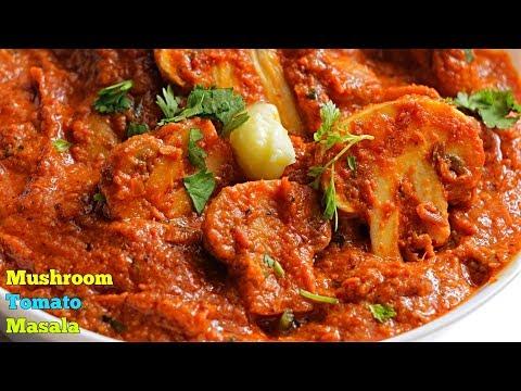Mushroom Tomato Curry | మష్రూమ్ టమాటో కర్రీ | ఈ సారి మష్రూమ్ కర్రీ ఇలా ట్రై చేసి చుడండి