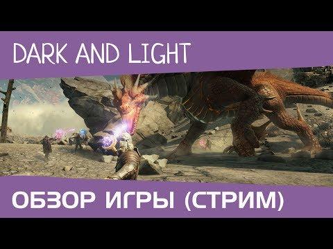 Dark and Light (стрим, обзор игры)